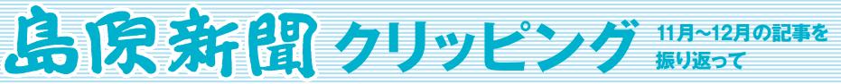 島原新聞1