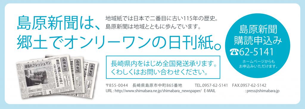 島原新聞4