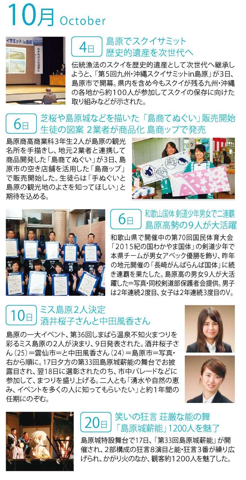 島原新聞クリッピング3