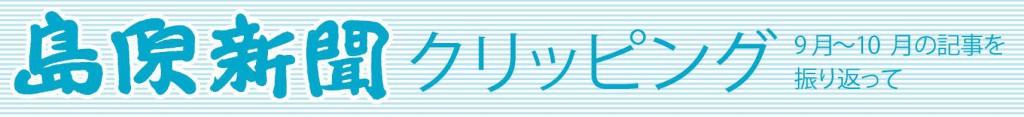 島原新聞クリッピング1