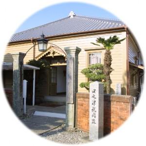 旧長崎税関口之津支署
