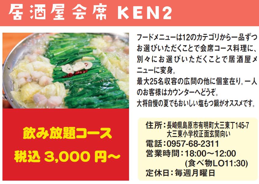 新店舗KEN2