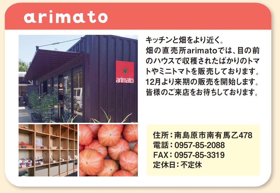 新店舗arimato