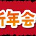 スライドショー下広告(忘新年会)
