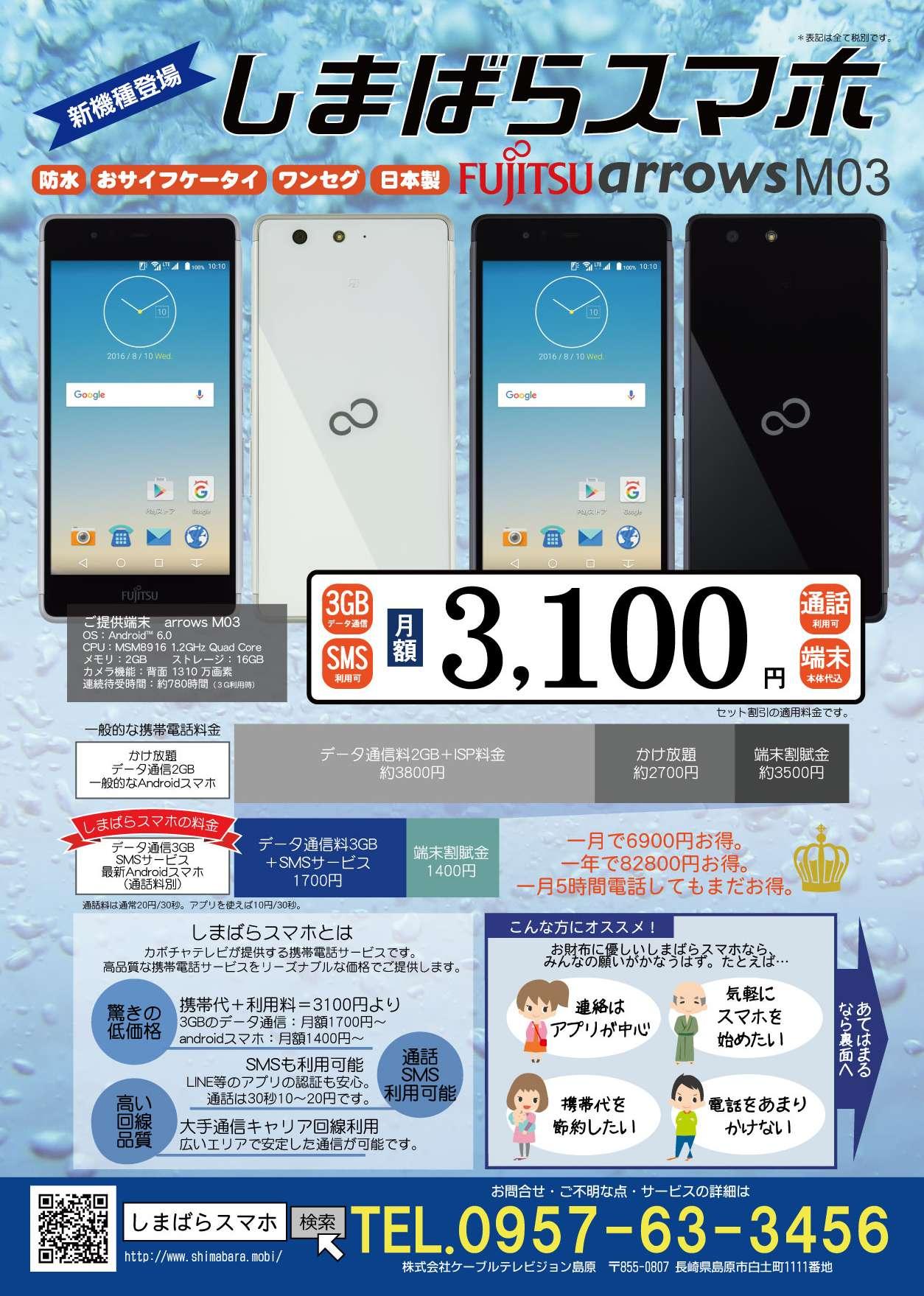 しまばらスマホM03パンフレット表A4_tate-1.0