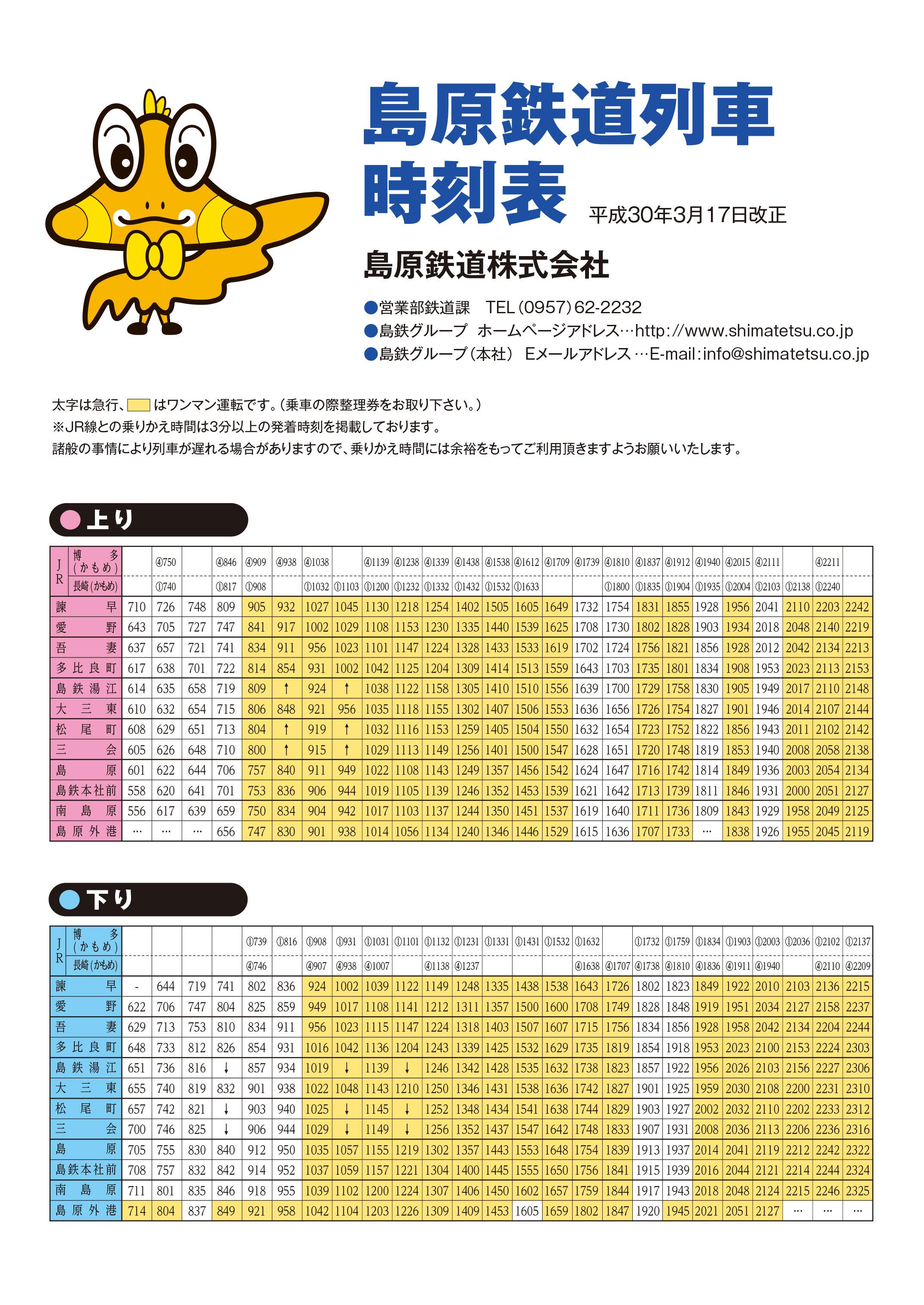 島原鉄道時刻表vol98