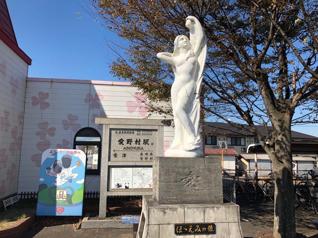 旧駅名表とほヽえみの像(愛野町)