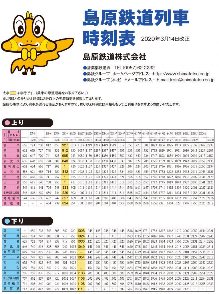 島原鉄道列車時刻表