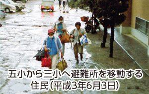 五小から三小へ避難所を移動する住民(平成3年6月3日)