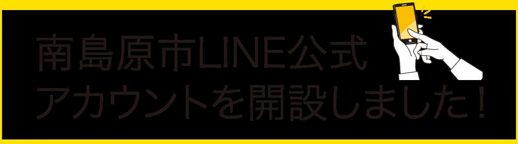 南島原市LINE公式 アカウントを開設しました!