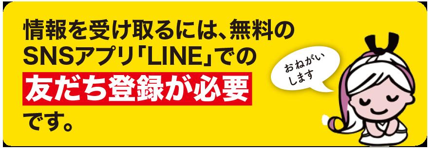 情報を受け取るには、無料のSNSアプリ「LINE」での友だち登録が必要です。